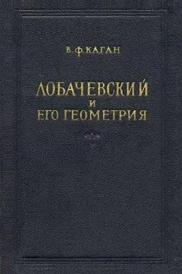 Аудиокнига Лобачевский и его геометрии - Каган В.Ф.