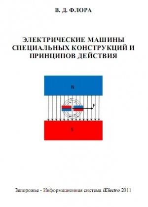 Аудиокнига Электрические машины специальных конструкций и принципов действия - Флора В.Д.