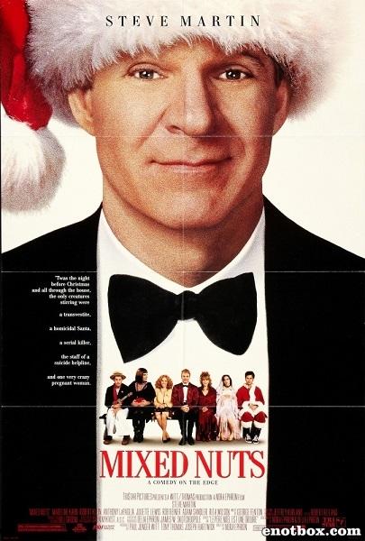 Совершенно чокнутый / Рождество психов / Mixed Nuts (1994/HDTV/DVDRip)