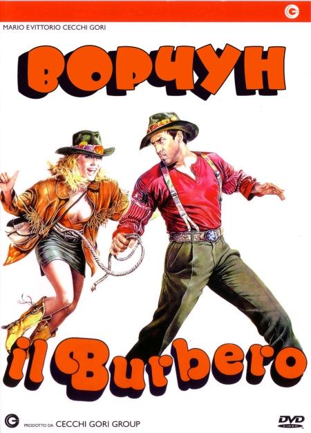 Ворчун / Il Burbero (1986) DVDRip