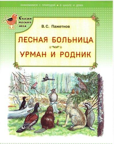 Пажетнов-2.jpeg