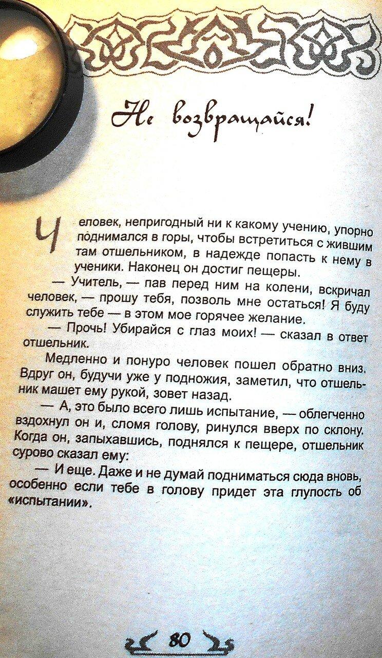 Если ты не ОСЁЛ, или как узнать СУФИЯ (68).JPG