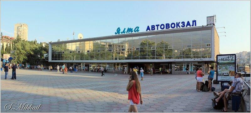 Автовокзал_Ялта