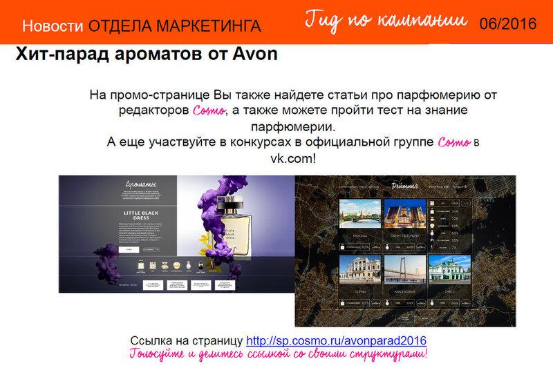 Гид кампании 06 2016 0007.jpg