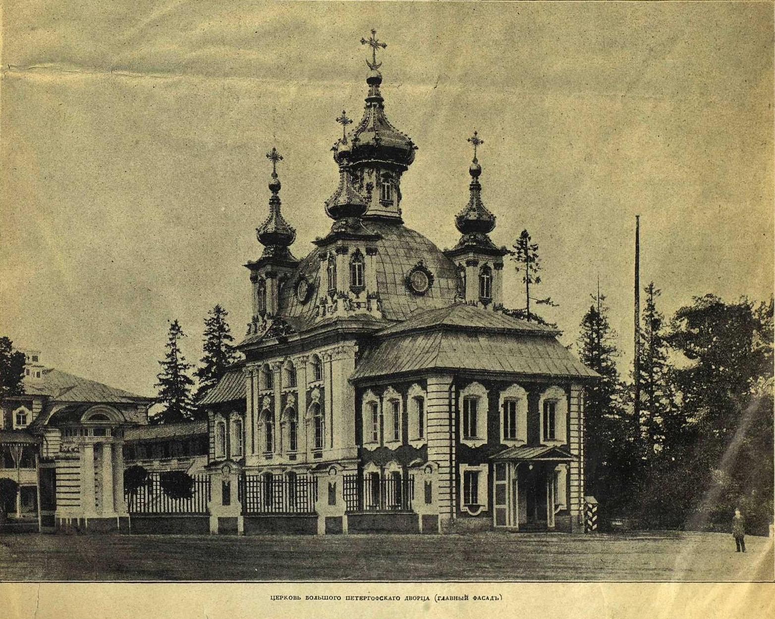 Церковь Большого дворца