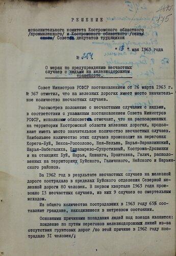 ГАКО, ф. Р-1538, оп. 15, д. 107, л. 175.