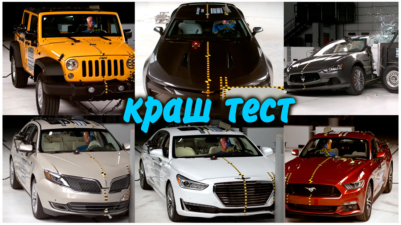 Впечатляющий краш тест luxe автомобилей