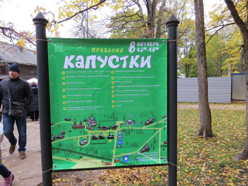 Праздник Капустки в музее Витославлицы в Великом Новгороде