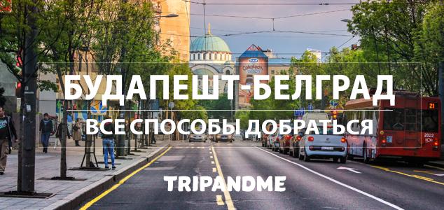 Собираетесь из Будапешта в Белград? Вам сюда