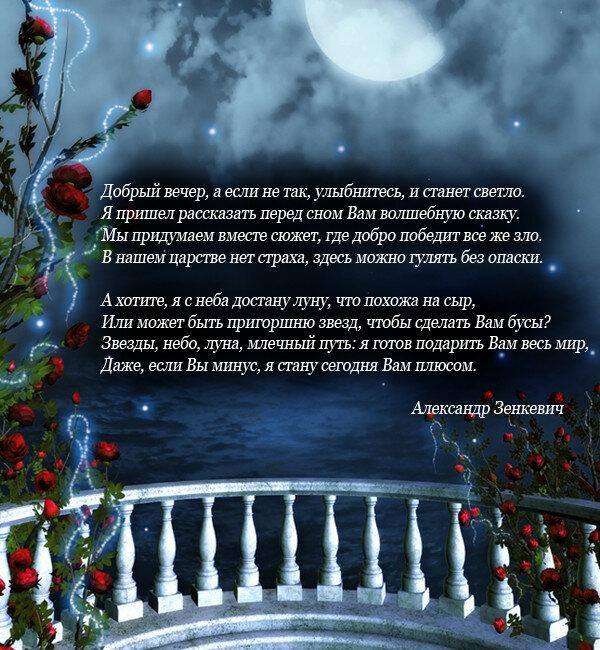 Открытки с добрым вечером и стихи