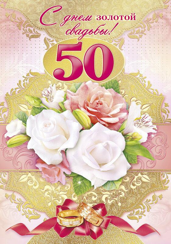 Картинка, открытка с поздравлением золотой свадьбы