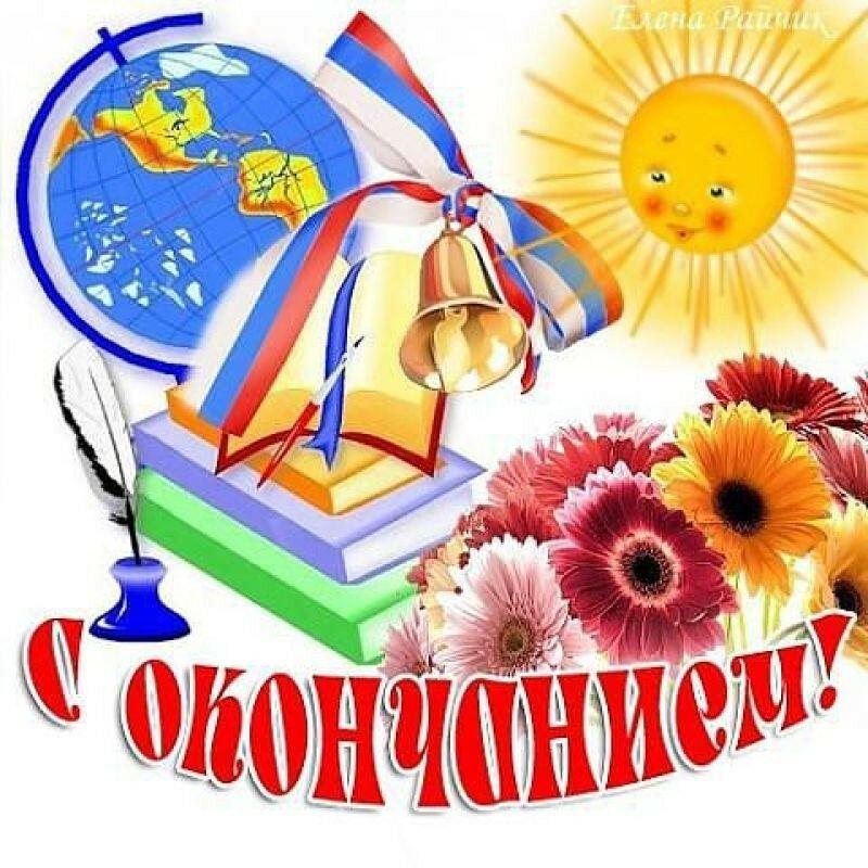 поздравительные открытки выпускникам школы