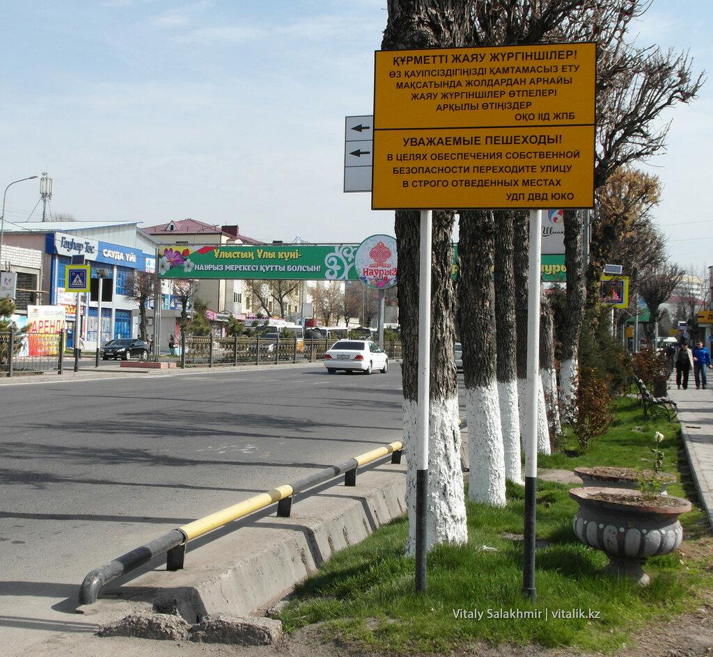 Обращение к пешеходам, Шымкент