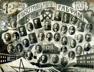 1931 г. Д.В.П.И. Индустриальный Рабфак 1 выпуск.