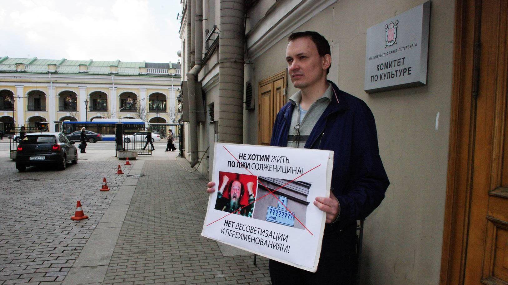 20180427_12-01-Активисты из Петербурга выступили против продолжателей дела Солженицына