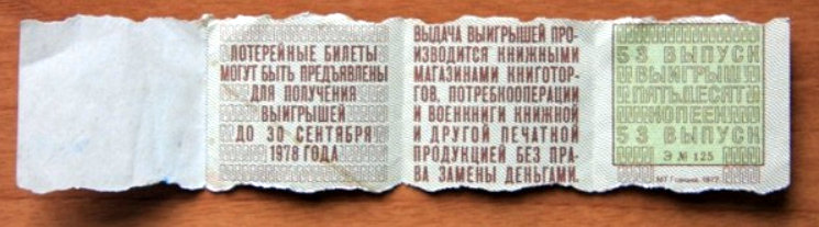 Книжная лотерея 3.jpg