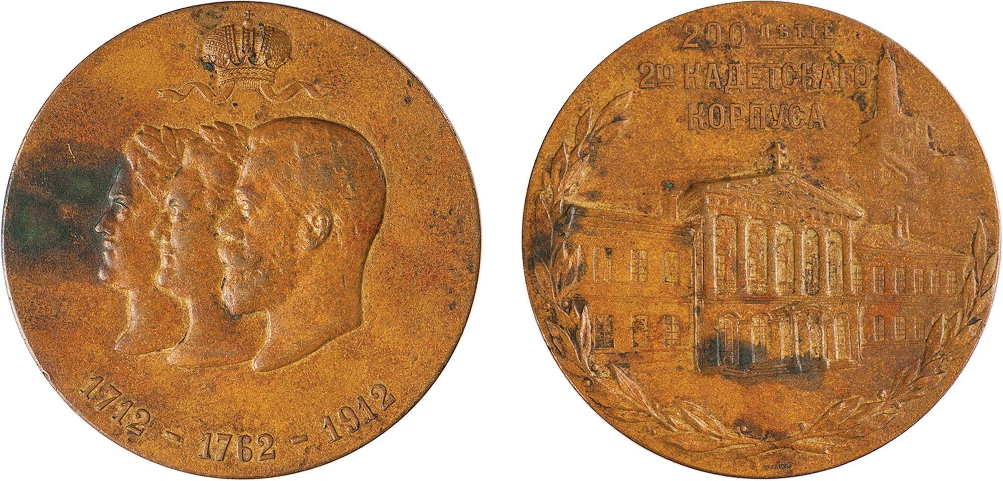 Настольная медаль «В память 200-летнего юбилея 2-го Кадетского корпуса в Санкт-Петербурге». 1912