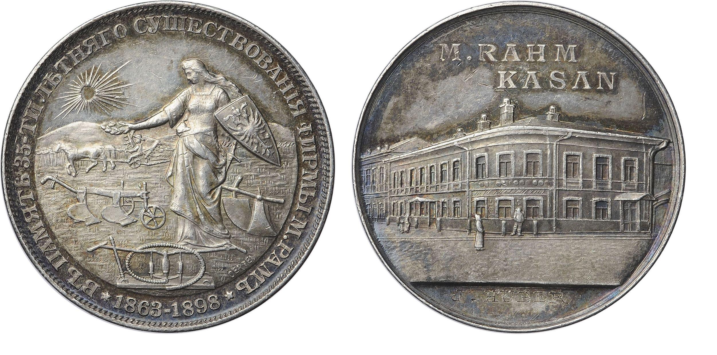 Настольная медаль «В память 35-летнего существования фирмы М. Рам. 1863-1898 гг.»