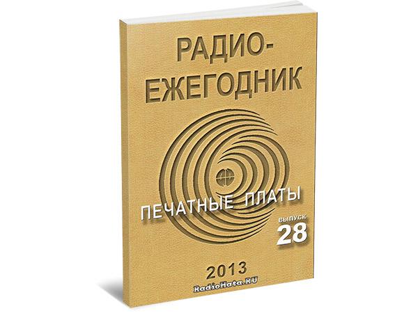 Радиоежегодник №28 2013