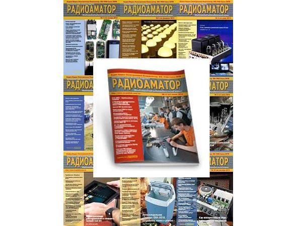 Радиоаматор №6 (июнь 2016)
