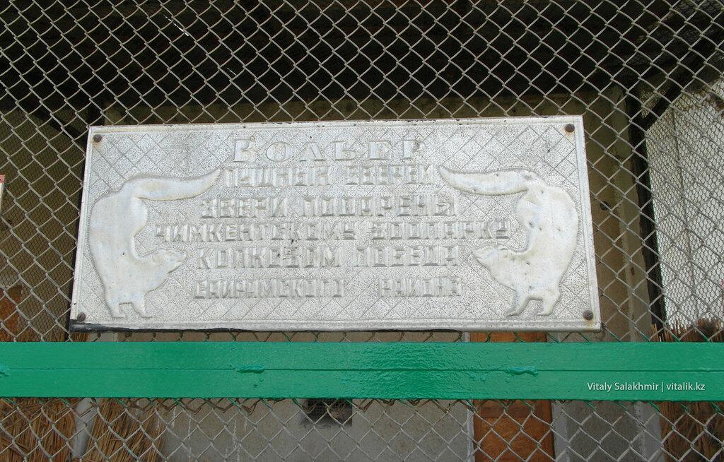 Советская табличка, зоопарк Шымкента 2018