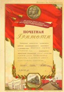 1955 За успехи в соревнованиях