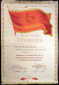 1955 Почетная грамота. Министерство городского и сельского строительства УССР. Киев.