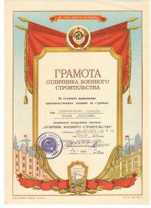 1958 За отличное выполнение производственных заданий на стройках