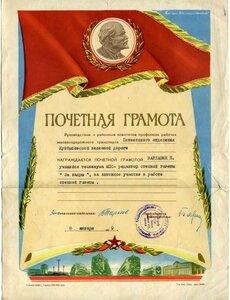1959 За активное участие в работе
