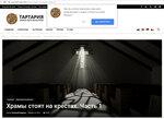 Андреев Храмы стоят на крестах.jpg