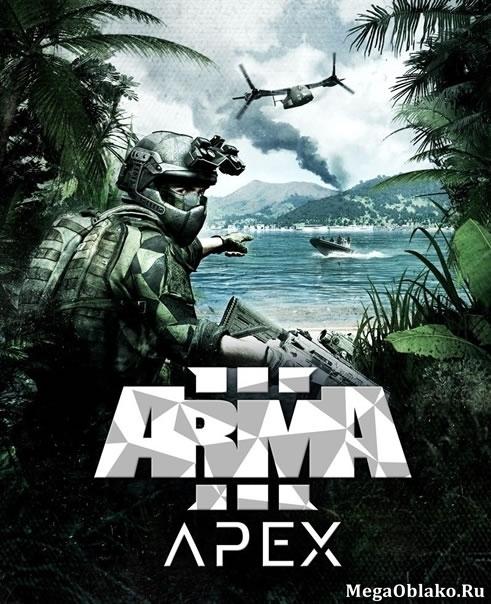 Arma 3: Apex Edition (2013/RUS/ENG/MULTi/RePack by xatab)