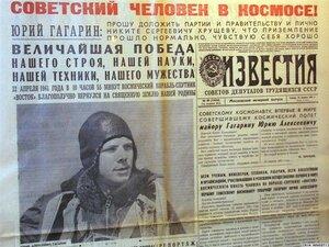 Гагарин_Известия.jpg