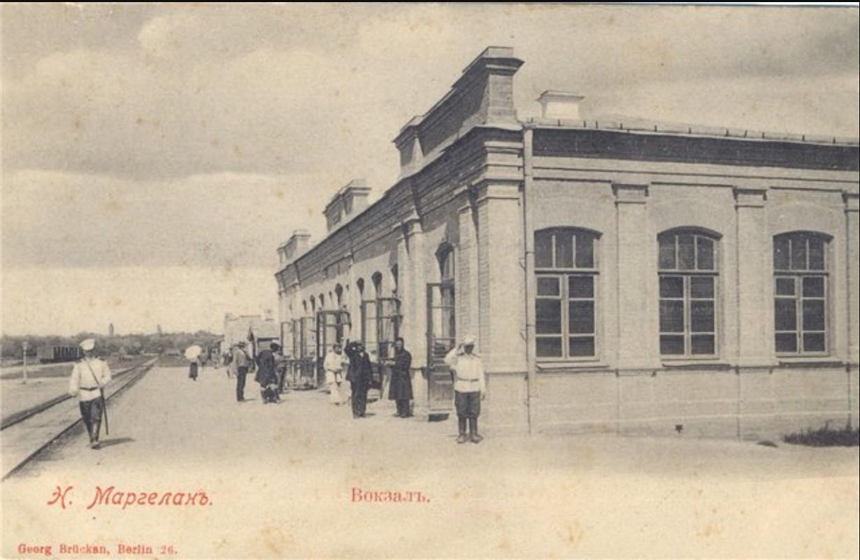 Новый Маргелан. Вокзал