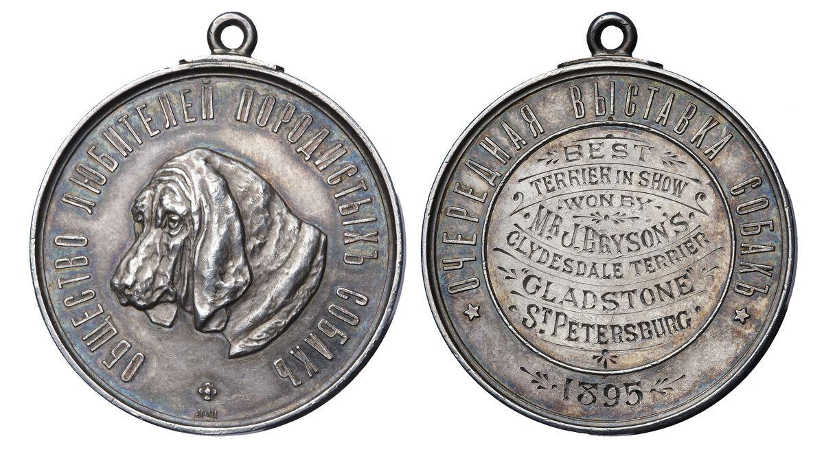 Наградная медаль Общества любителей породистых собак