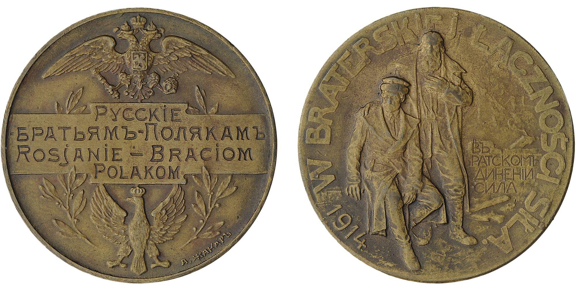 Настольная медаль Российского Нумизматического общества «Русские Братьям-Полякам. 1914 г.»