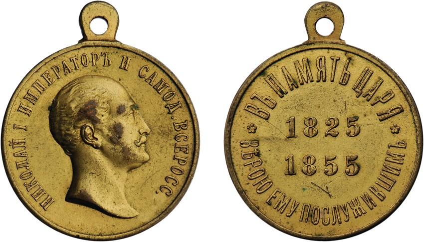 Наградная медаль «В память царствования Императора Николая I. 1825-1855 гг.»