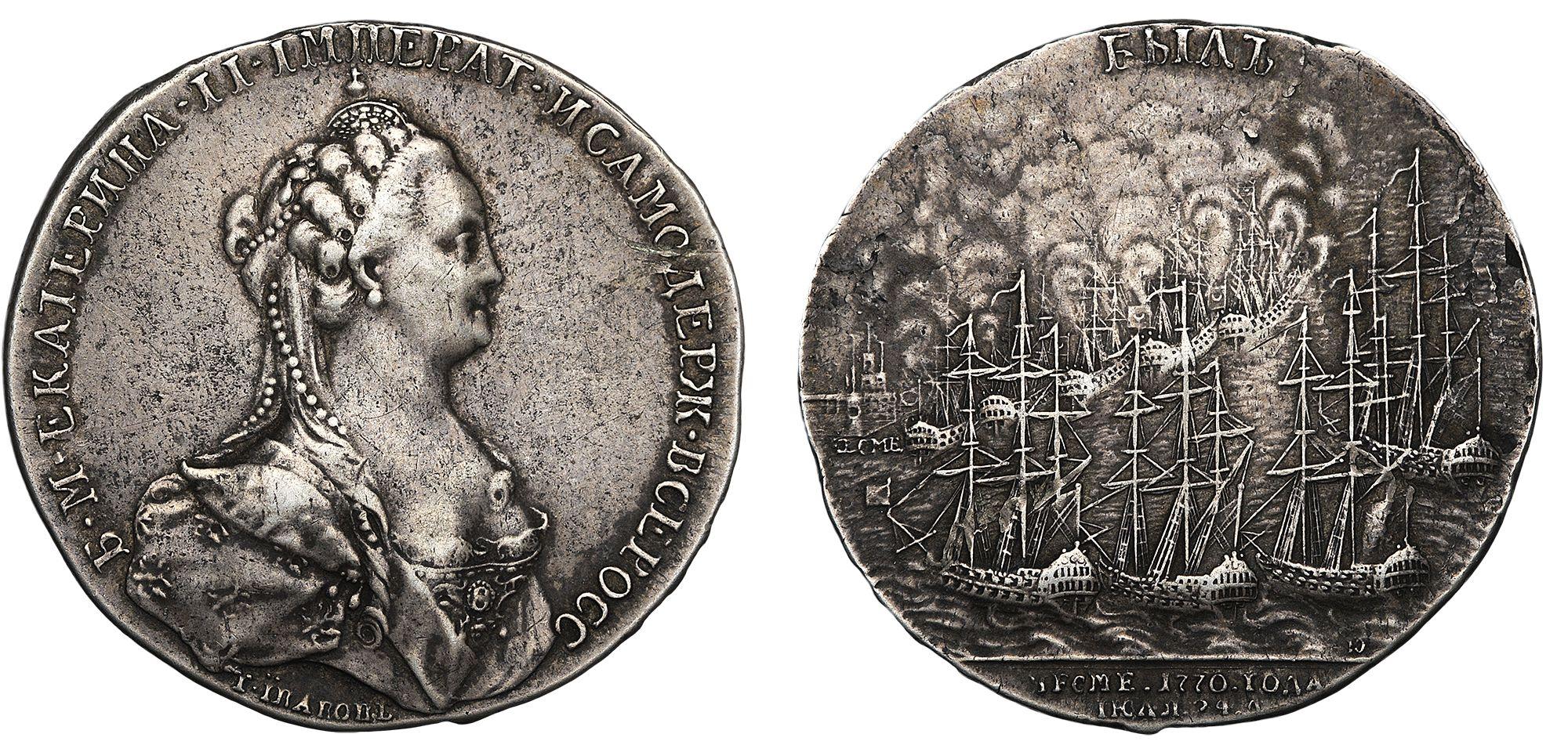 Наградная медаль «За морскую победу при Чесме. 24 Июня 1770 г.»