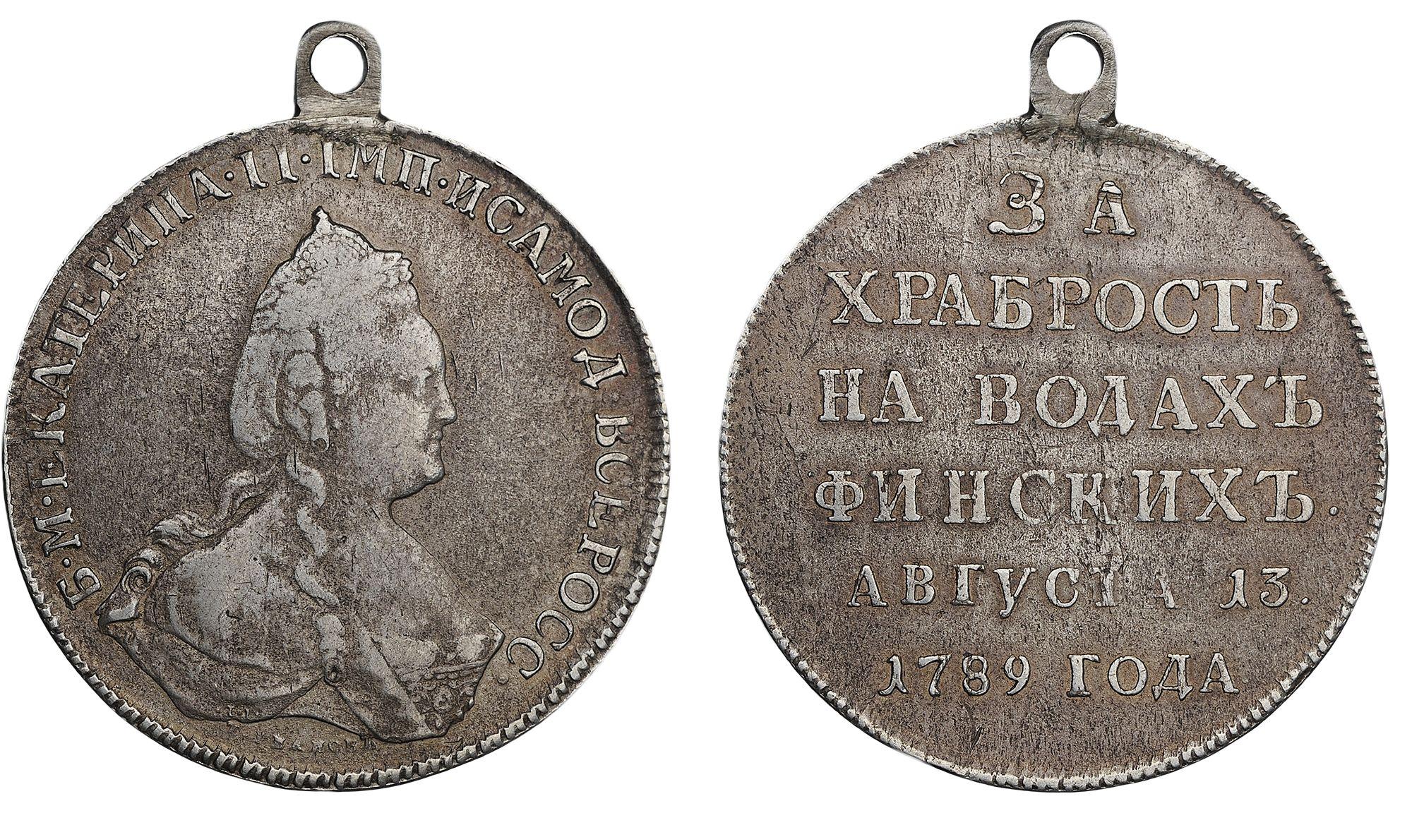 Наградная медаль «За храбрость на водах Финских. 13 августа 1789 г.»
