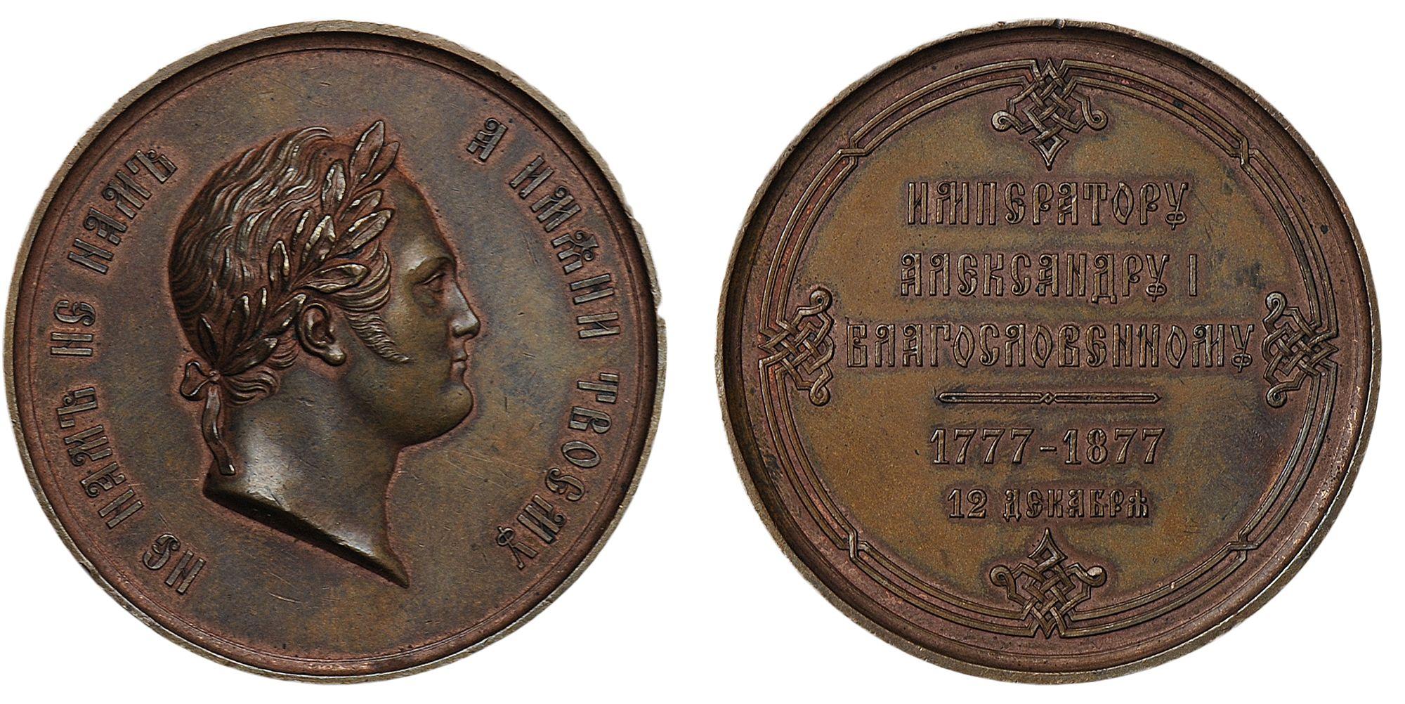 Настольная медаль «В память 100-летия со дня рождения Императора Александра I. 1777-1877 гг.»