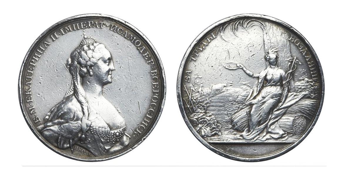 Наградная медаль от Вольного экономического общества «За труды и воздаяние»