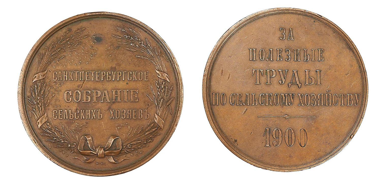 Наградная медаль Санкт-Петербургского собрания сельских хозяев 1900 г.
