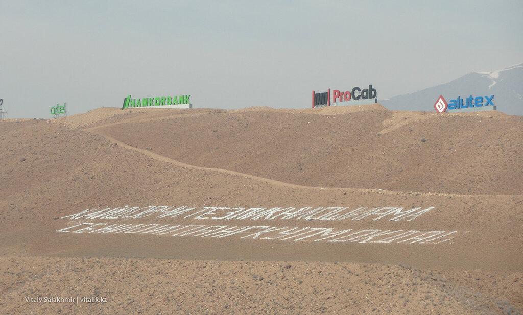Реклама на горах Ферганы