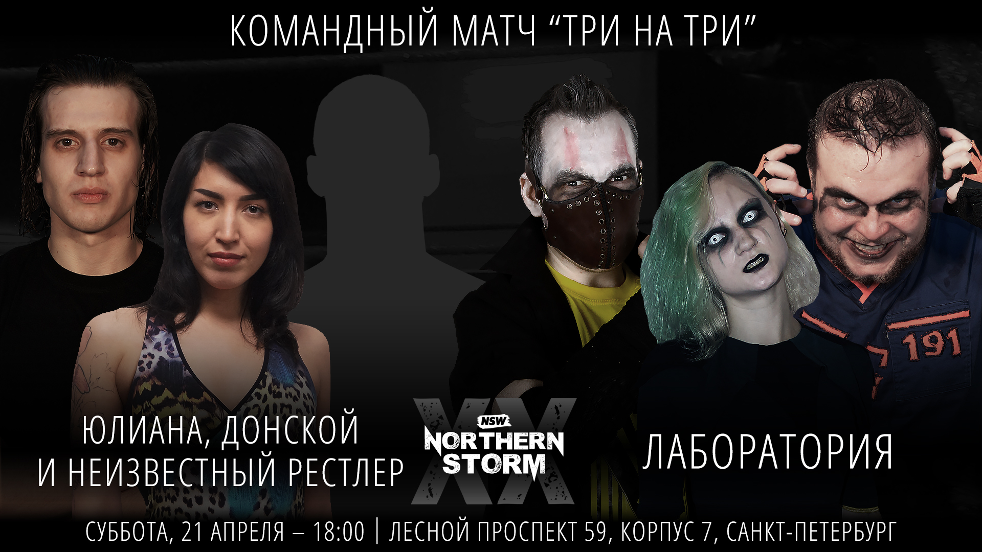 NSW Northern Storm XX: Юлиана, Дмитрий Донской и неизвестный рестлер против Лаборатории [Виктор Айзенхардт, НЭД и Литана]