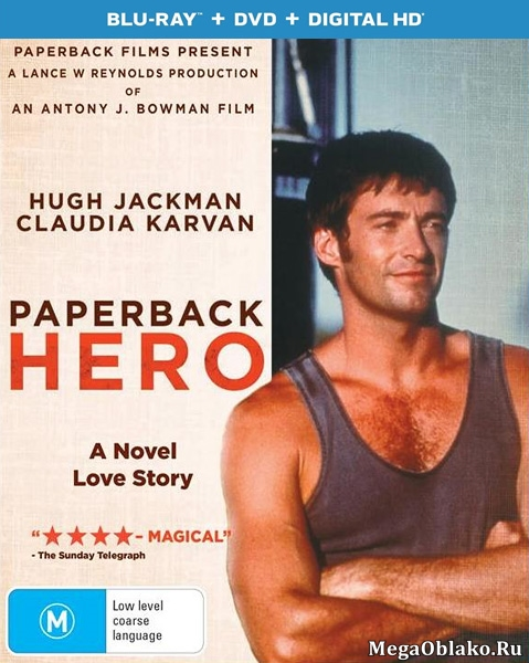 Герой ее романа / Paperback Hero (1998/BDRip/HDRip)