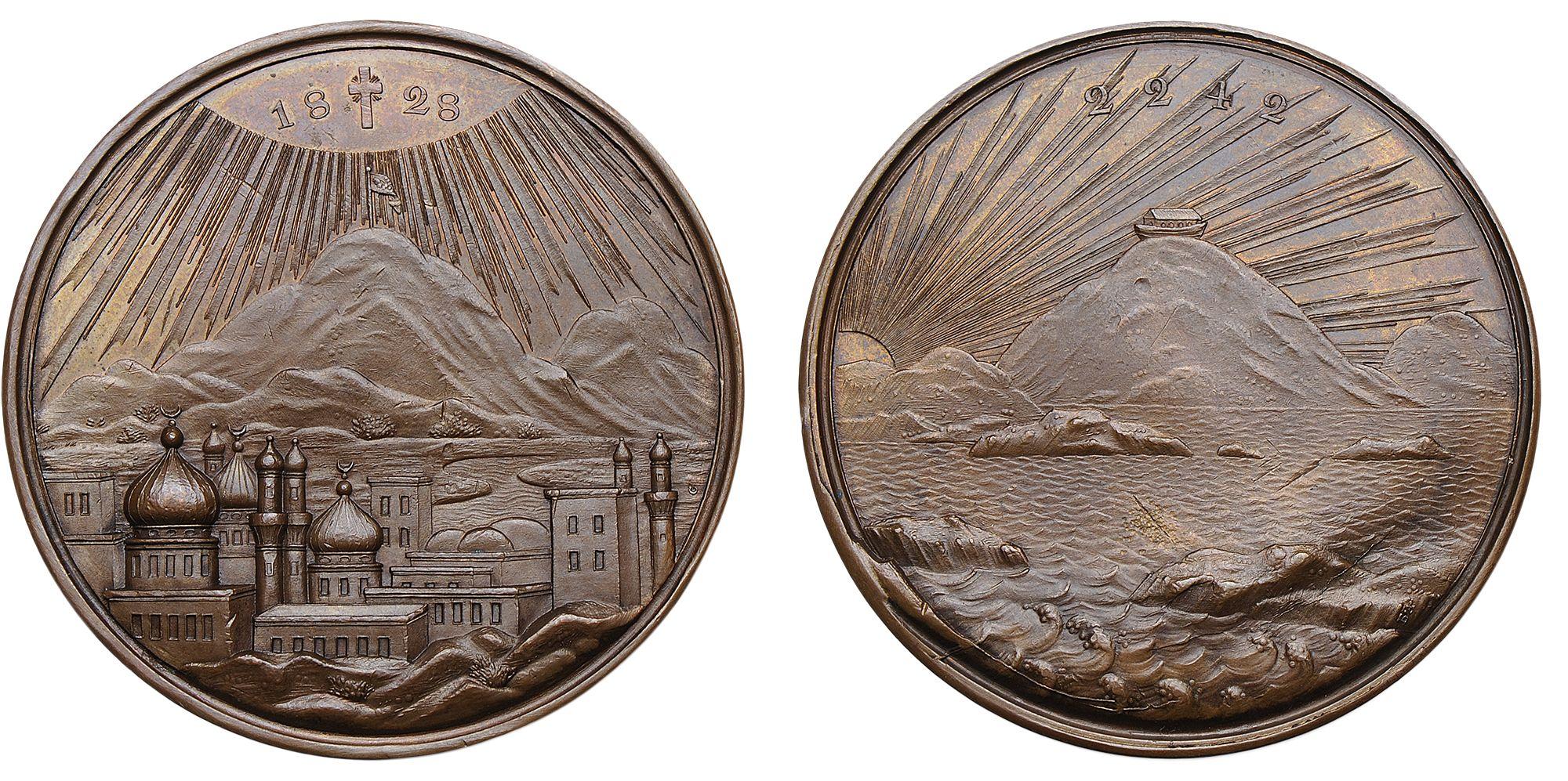Настольная медаль «В память заключения мира с Персией. 1828 г.»