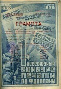 1933 Грамота центральной конкурсной комиссии I Всесоюзного конкурса печати за ударную работу по содействию выполнения финансового плана.