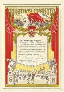 1945 Почетная грамота за успешное выполнение задания по строительству стадиона «Динамо» в дни Великой Отечественной войны. Саратов.
