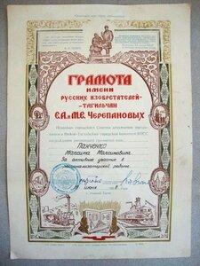 1958 грамота имени Черепановых