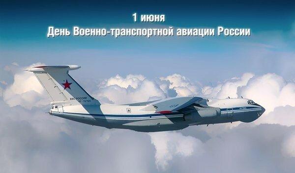 Картинки по запросу ДЕНЬ ВТА РОССИИ