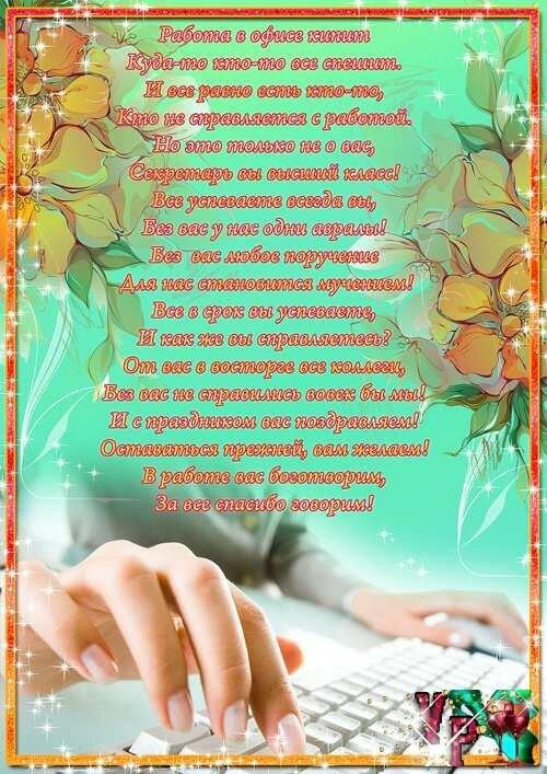Букеты цветов, открытка в день рождения секретарь